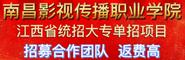 南昌影视传播职业学院