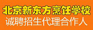 北京新东方烹饪学校招代理