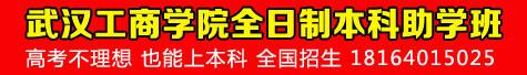 武汉工商学院全日制本科助学班